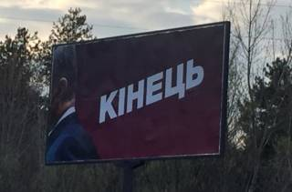 В Украине начинается новый период — распад и расползание государства