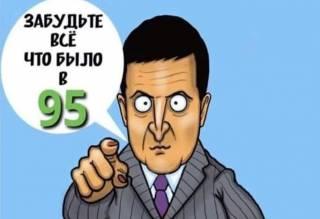 Сеть заполонили мемы о политическом союзе Зеленского и Порошенко