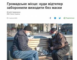Общественное место. Куда в Украине запретили выходить без маски