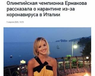 Олимпийская чемпионка Ермакова из Италии: Ситуация сильно раскручена. В Генуе люди семьями гуляют на улице
