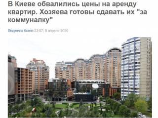 В Киеве обвалились цены на съем квартир. Посуточная аренда умерла