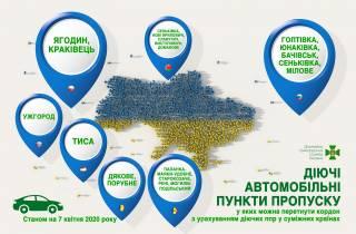 С завтрашнего дня попасть в Украину можно будет лишь на автомобиле. И то не везде