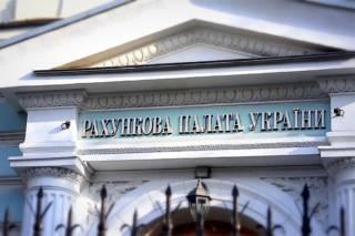 Что пытается утаить от общественности Счетная палата Украины?