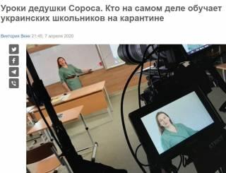 Онлайн-уроки для украинских школьников и соросята*
