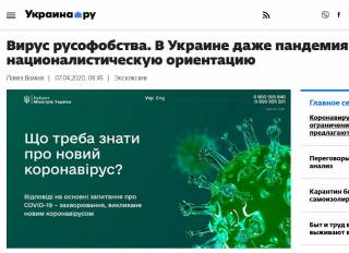 Вирус русофобии в Украине