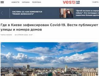 Где в Киеве зафиксирован коронавирус. Опубликованы улицы и номера домов
