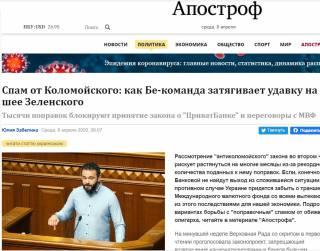 Спам от Коломойского: как Бе-команда затягивает удавку на шее Зеленского