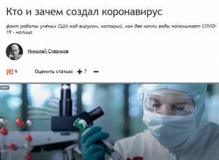 Работа учёных США над вирусом, который, как две капли воды напоминает COVID19 - это факт