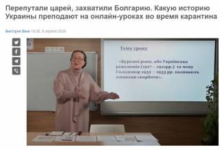 Идеологический thrash. Какую историю Украины преподают на онлайн-уроках во время карантина