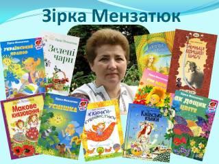 Учебник украинской литературы за 5 класс и штампы с пампушками