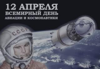 «Хлопцы, дывиться, шось летыть!». Пять интересных фактов о первом космонавте Юрие Гагарине