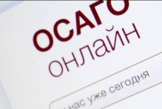 Как оформить полис ОСАГО в режиме онлайн