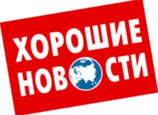 Хорошие новости с коронавирусного фронта за 20 и 21 апреля 2020 года