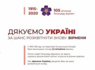 По всей Украине проходят мероприятия, посвящённые 105-й годовщине Геноцида армян