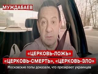 Генпрокурору направлено депутатское обращение по факту клеветы на УПЦ Айдера Муждабаева