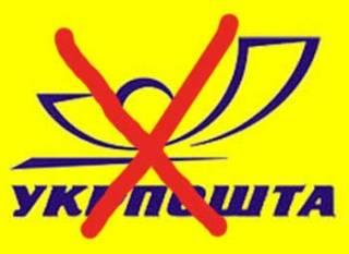 Как Укрпочта помогает украинским пенсионерам побыстрее сдохнуть