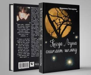 Из печати вышла «таинственная» книга Марианны Гончаровой