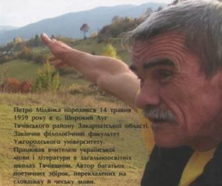 Вышел новый поэтический сборник Петра Мидянки