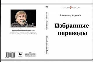Вышла из печати новая книга известного прозаика, драматурга и переводчика