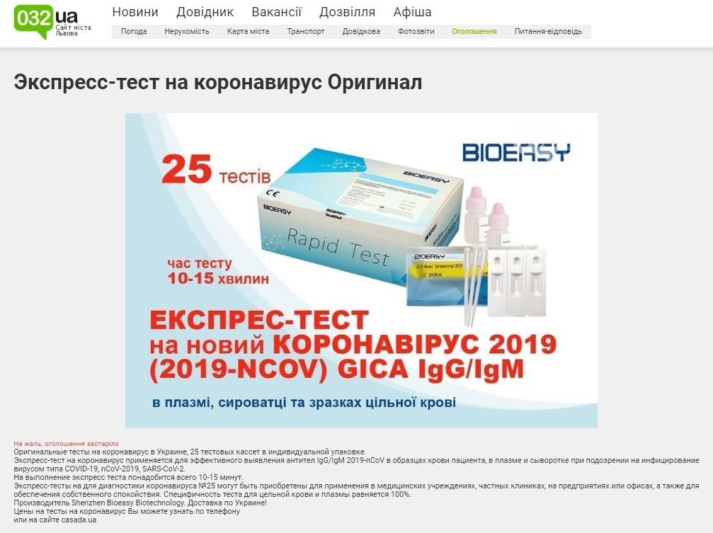 Объявление о продаже экспресс-теста на коронавирус