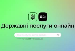 С сегодняшнего дня каждый украинец может легко узнать, какими сведениями о нем располагает государство
