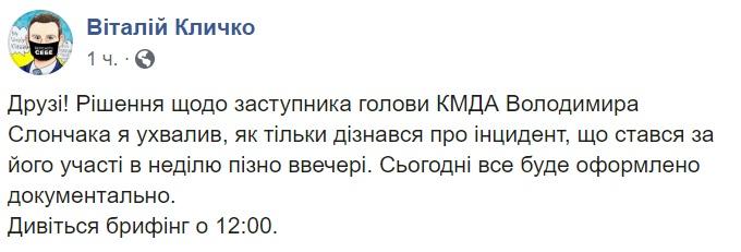 Виталий Кличко отреагировал на скандал