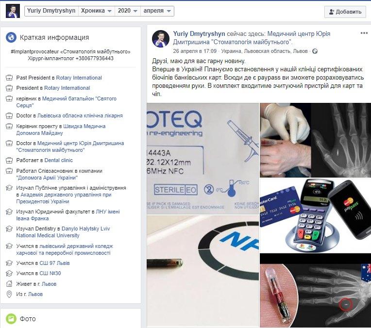 Юрий Дмитришин дал объявление о чипизации