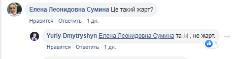 Юрий Дмитришин и чипизация