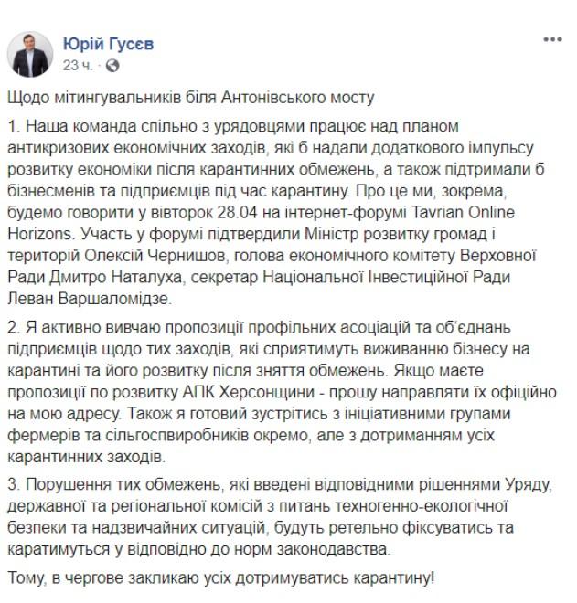 Губернатор Херсонщины Юрий Гусев угрожает фермерам ответственностью за нарушение карантина