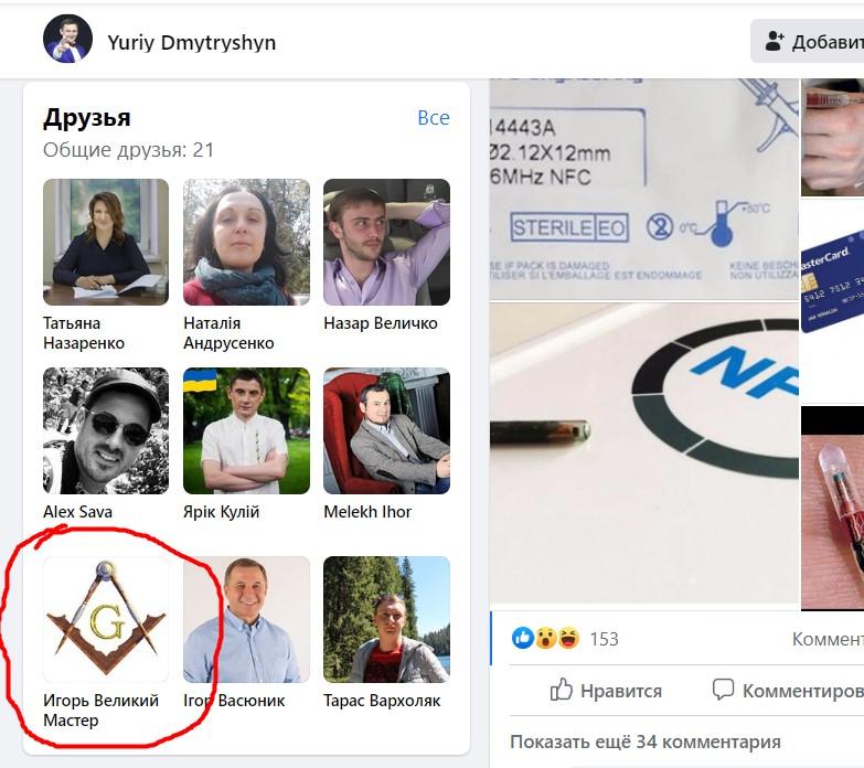 Ротарианец Дмитришин и масон Игорь друьзя на ФБ