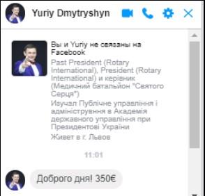 Стоимость чипизации во Львове - 350 евро