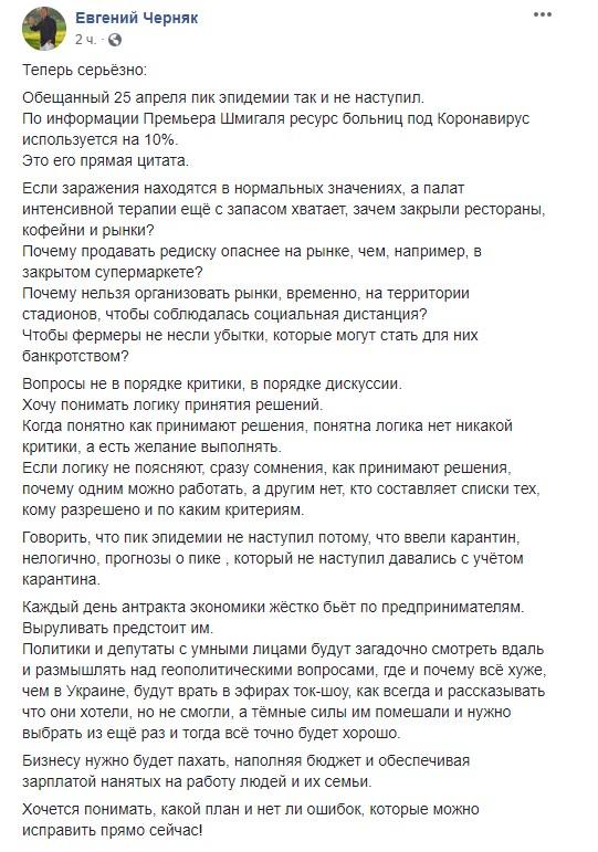 бизнесмен Евгений Черняк против карантина