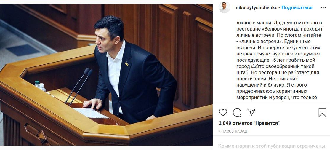 Скриншот страницы Николая Тищенко в Instagram
