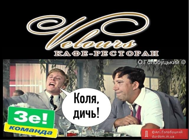 Фотожаба на заявление Тищенко о том, что в его ресторане «Велюр» на самом деле находится его штаб