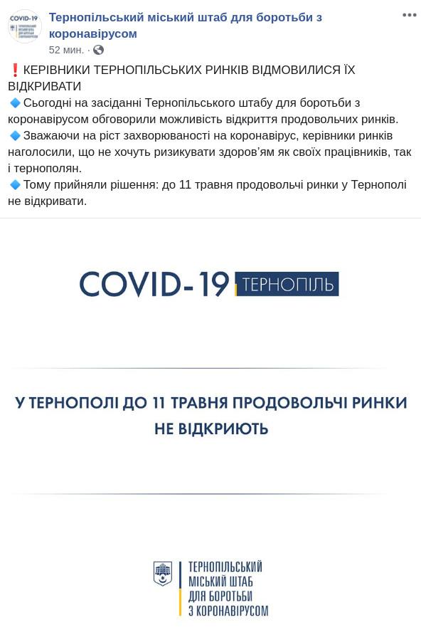 Скриншот сообщения Тернопольского штаба по борьбе с коронавирусом в Facebook