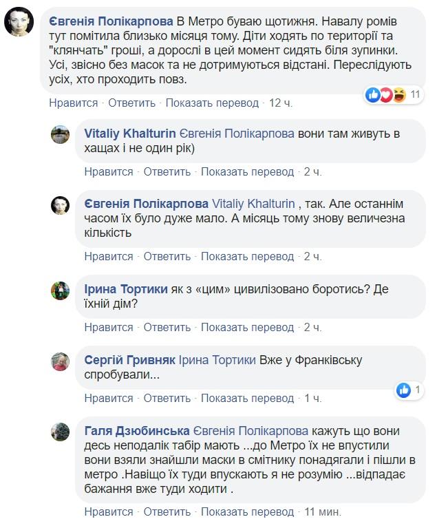 Местные жители обсуждают конфликт ромов во Львове