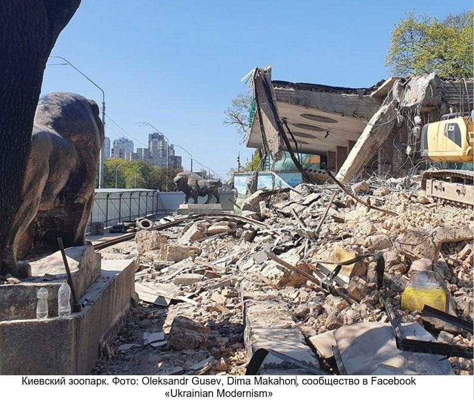 Развалины киевского зоопарка