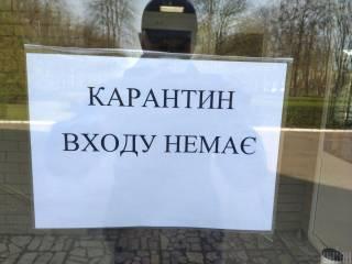 Карантин в Украине продлили до 22 мая. Но не такой строгий