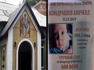 Из храма УПЦ украли ящик с пожертвованиями на лечение ребенка
