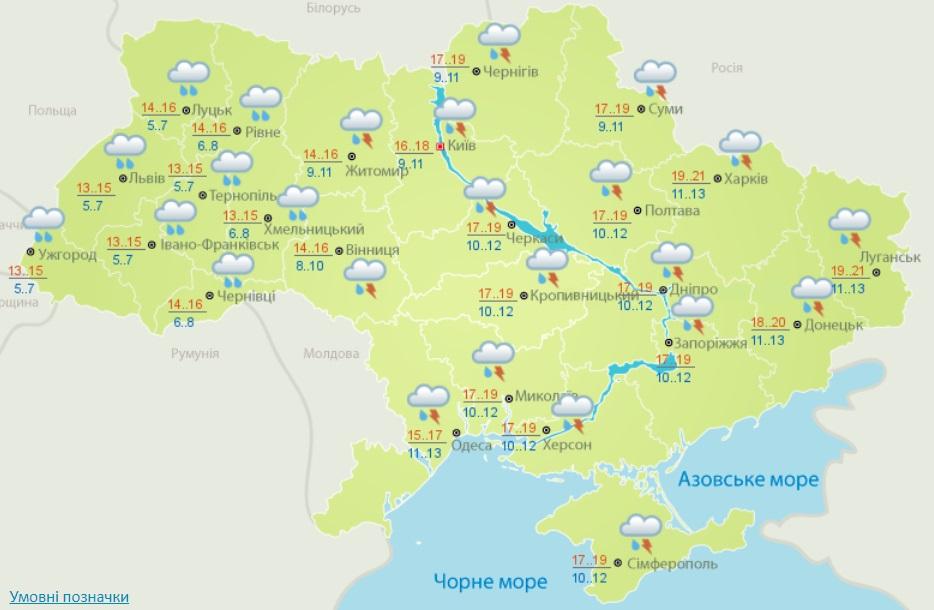 Погода в Украине: пройдет грозовые дожди