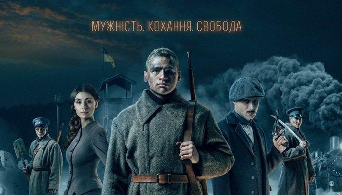 Киноафиша фильм «Круты 1918»