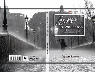 Издательство Олега Федорова выпустило из печати «Пузыри на асфальте»