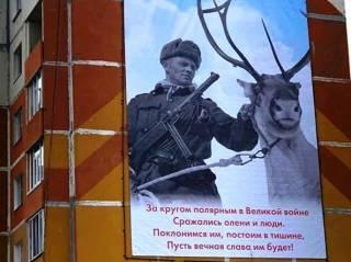 Мэрия одного из российских городов поздравила людей с Днем Победы нацистским плакатом