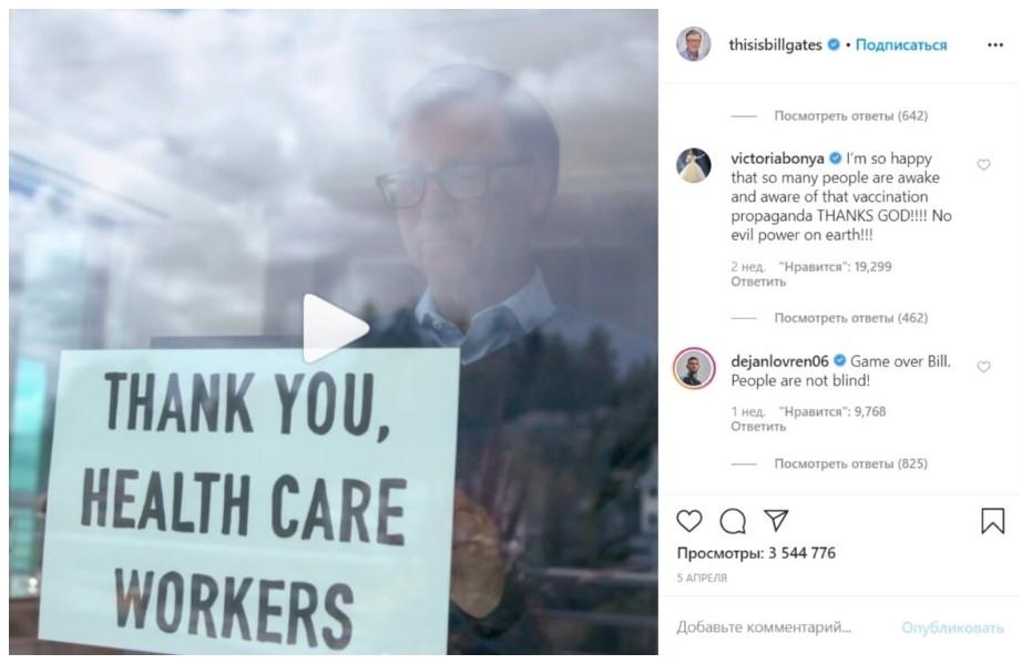 Пост Билла Гейтса в поддержку врачей