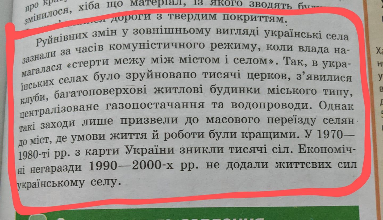 Украинский учебник