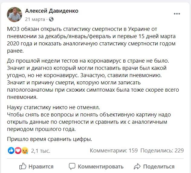 пост Алексея Давиденко о статистике смертности