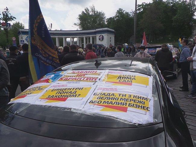Акция протеста «Карантин убивает» в центре Киева