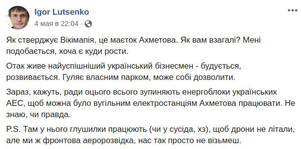 Скриншот страницы журналиста Игоря Луценко в Facebook