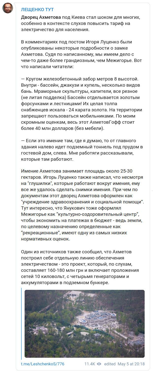 Скриншот сообщения Сергея Лещенко на канале в Telegram