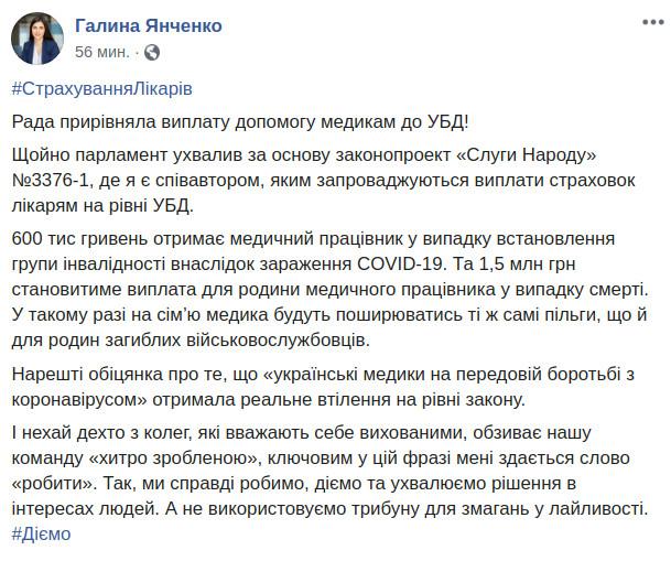 Скриншот сообщения народного депутата Галины Янченко в Facebook